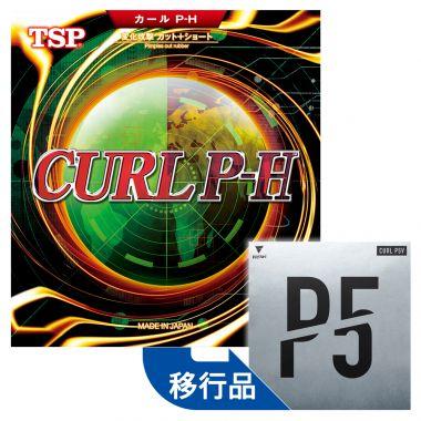 カールP-H ソフト【生産完了】