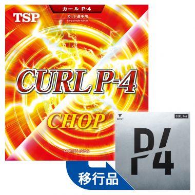 カールP-4 ソフト【生産完了】