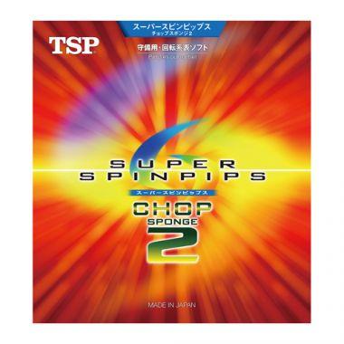 スーパースピンピップス・チョップスポンジ2