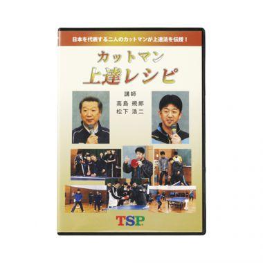 DVD カットマン上達レシピ