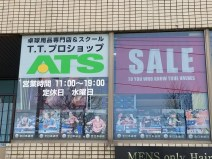 卓球専門店ATS