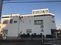有限会社モリタスポーツ