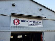 神田テーブルテニスセンター