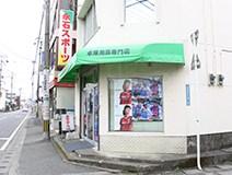 有限会社永石スポーツ