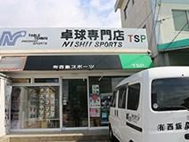 有限会社西飯スポーツ