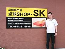 卓球SHOP・SK