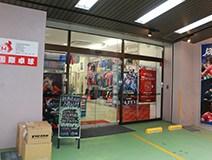 国際卓球株式会社高田馬場店