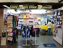 株式会社TTSタカハシ神戸本店