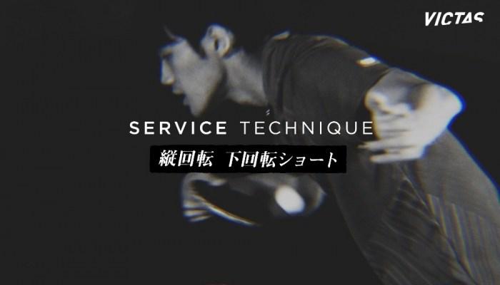 【技術動画】吉村和弘のサーブテクニックVol.6(縦回転 下回転ショート)