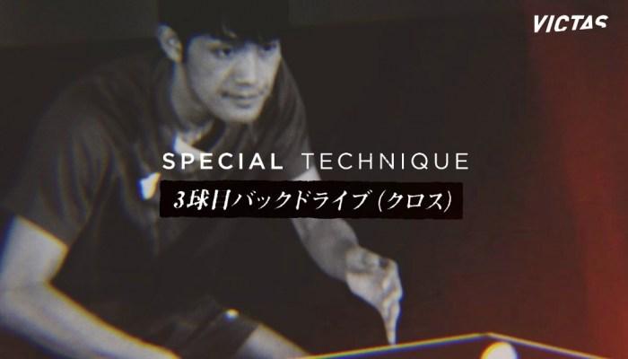 【技術動画】吉村和弘のスペシャルテクニックVol.8(3球目バックドライブ クロス)