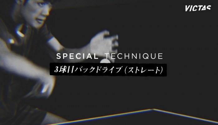【技術動画】吉村和弘のサーブテクニックVol.9(3球目バックドライブ・ストレート)
