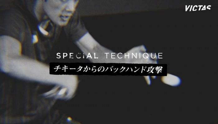 【技術動画】吉村和弘のスぺシャルテクニックVol.10(4球目・チキータからのバックハンド攻撃)