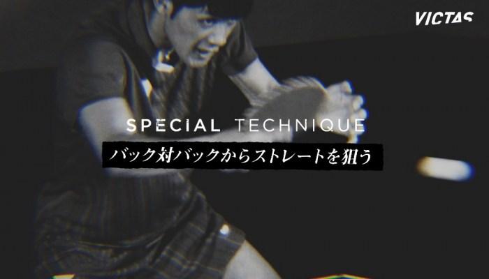 【技術動画】吉村和弘のスぺシャルテクニックVol.11(バック対バックからストレートを狙う)