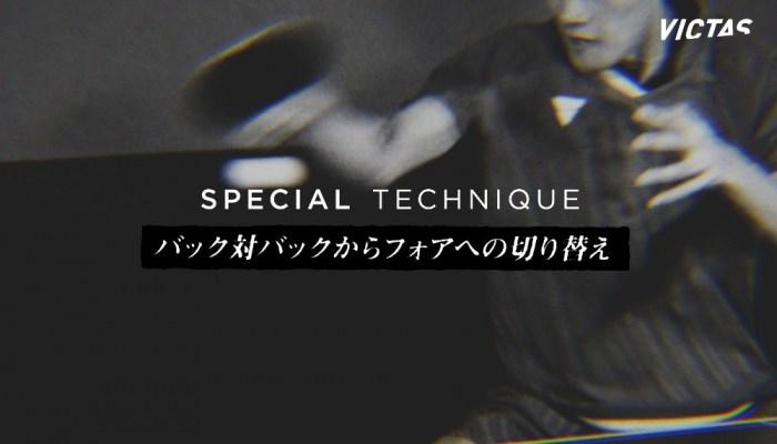 【技術動画】吉村和弘のスぺシャルテクニックVol.12(バック対バックからフォアへの切り替え)
