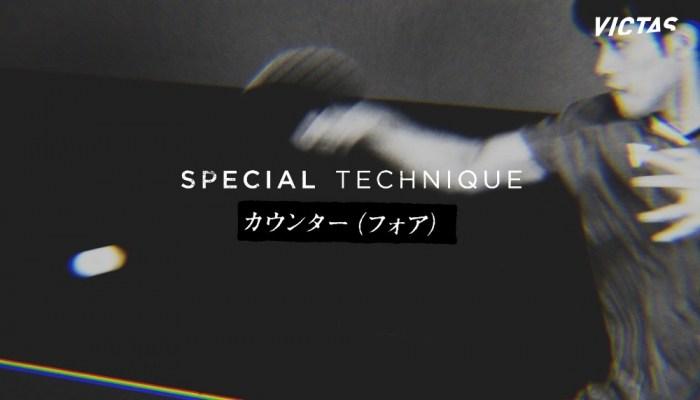 【技術動画】吉村和弘のスぺシャルテクニックVol.13(カウンター・フォア)