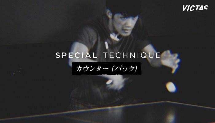 【技術動画】吉村和弘のスぺシャルテクニックVol.14(カウンター・バック)