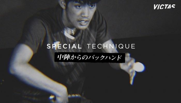 【技術動画】吉村和弘のスぺシャルテクニックVol.15(中陣からのバックハンド)