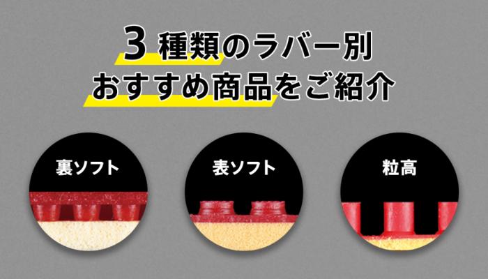 卓球ラバーは3種類!ラバーの種類別にVICTAS・TSPのおすすめラバーを一挙紹介