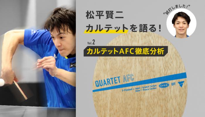 松平賢二カルテットシリーズを語る!Vol.2 カルテット(QUARTET)AFC徹底分析