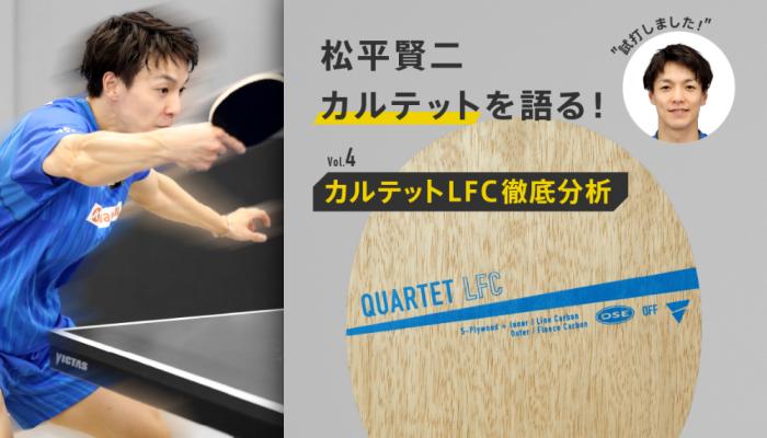 松平賢二カルテットシリーズを語る!Vol.4 カルテット(QUARTET)LFC徹底分析
