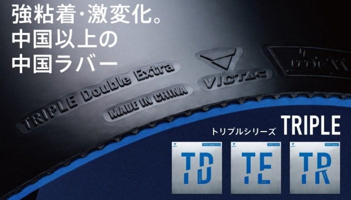 回転量と威力でゲームを制するVICTAS初の強粘着裏ソフトラバー『TRIPLEシリーズ』