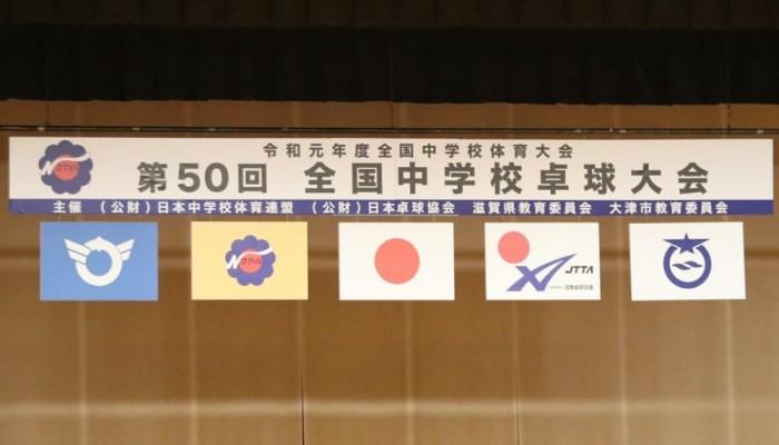 第50回 全国中学校卓球大会 ランキング