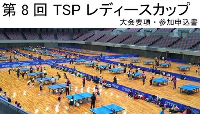 第8回 TSP レディースカップのご案内