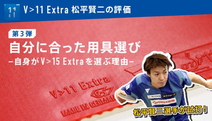 『V>11 Extra 松平賢二の評価』第3弾 自分に合った用具選び、自身がV15 Extraを選ぶ理由