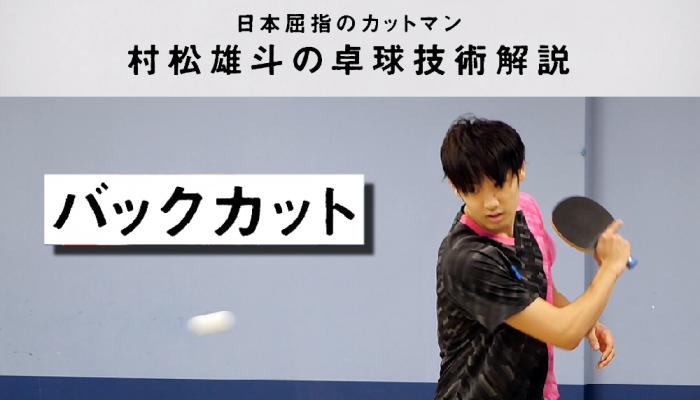 【技術動画】日本屈指のカットマン村松雄斗の卓球技術解説-Vol.2バックカット-
