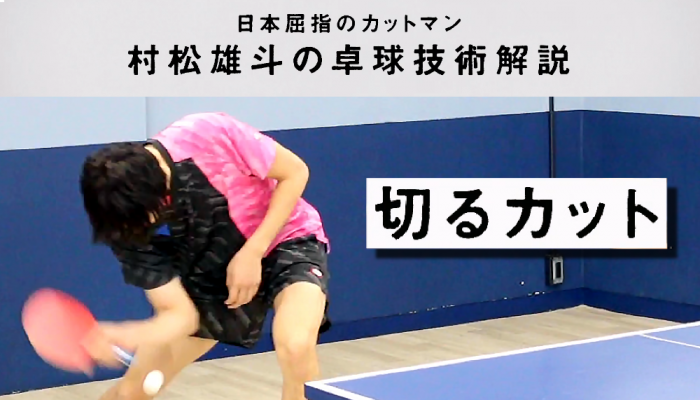 【技術動画】日本屈指のカットマン村松雄斗の卓球技術解説-Vol.3切るカット-