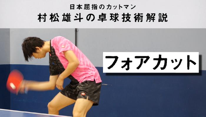 【技術動画】日本屈指のカットマン村松雄斗の卓球技術解説-Vol.1フォアカット-