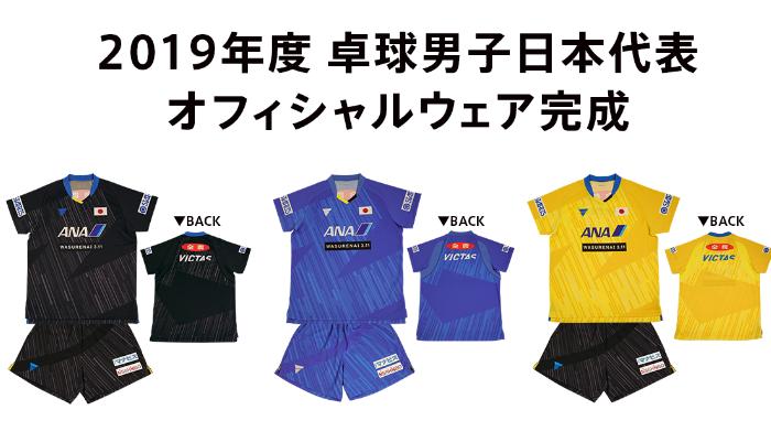 卓球男子日本代表 オフィシャルウェア発表 卓球用品 VICTAS プレスリリース