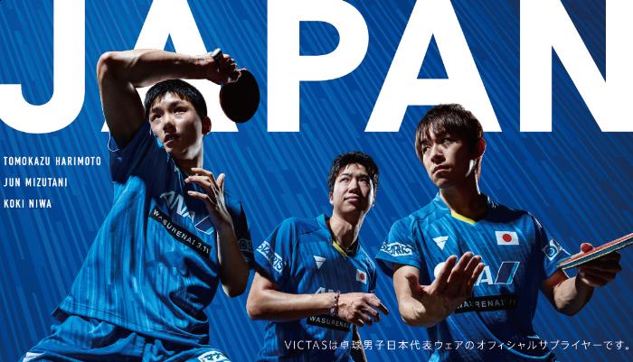 卓球男子日本代表 オフィシャルウェア広告ビジュアル完成 プレスリリース VICTAS ユニフォーム 卓球