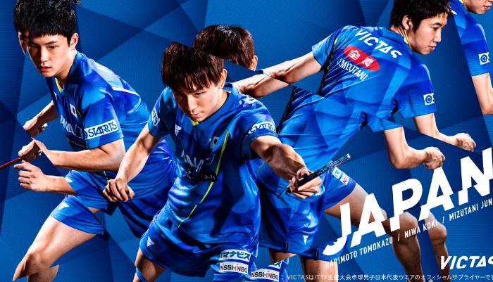 卓球男子日本代表 オフィシャルウェア発表 卓球用品 VICTAS プレスリリース 2020年