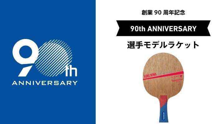 「創業90周年記念 選手モデルラケット」を14種類発売