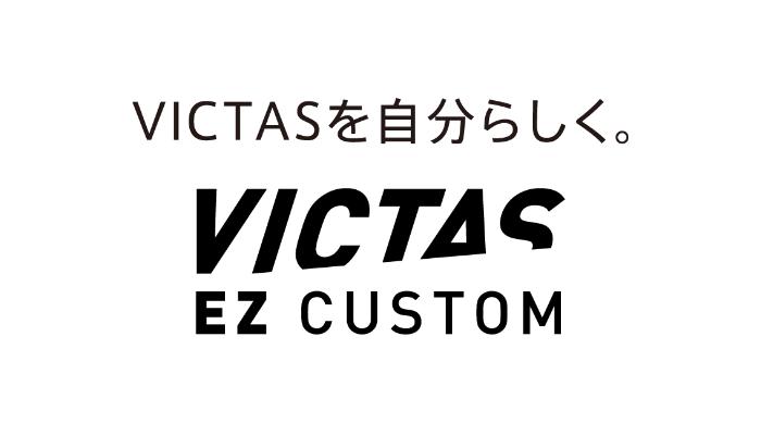 オリジナルウェア制作サービス 「 VICTAS EZ CUSTOM 」開始 ーVICTASの人気商品を自分でカスタマイズできる新サービスー