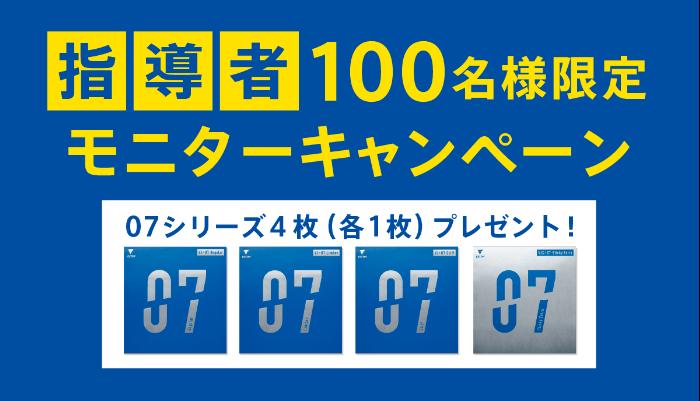 【100名様限定】VICTAS 卓球裏ソフトラバー 07シリーズ 指導者モニターキャンペーン(07シリーズ4枚をプレゼント)
