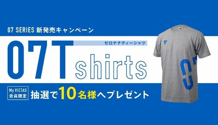 【当選発表】07Tシャツ プレゼントキャンペーン