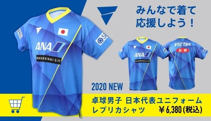 2020年卓球男子日本代表レプリカシャツ(V-20レプリカシャツ)オンライン販売開始