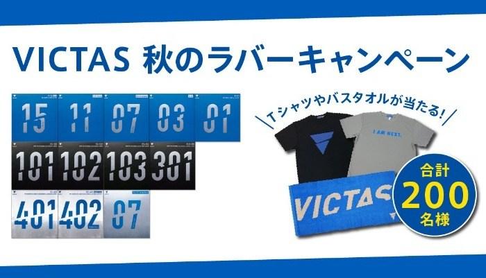 VICTAS 秋のラバーキャンペーン 卓球 裏ソフトラバー