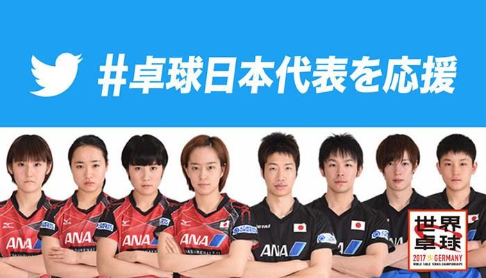 【世界卓球2017ドイツ】#卓球日本代表を応援 Twitterキャンペーン開催!