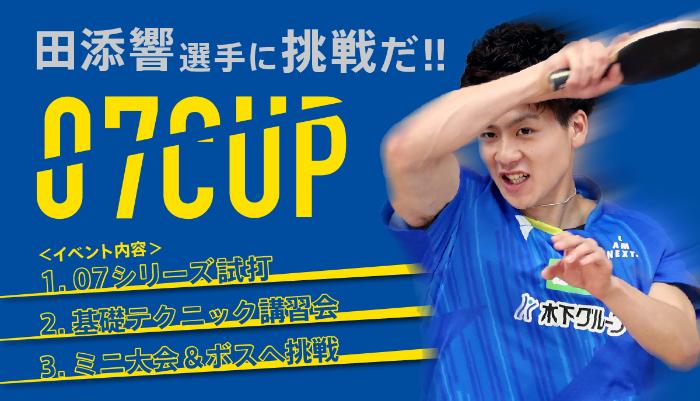 【07CUP情報】第1回をTポート卓球スタジオにて開催!田添響選手に挑戦だ!