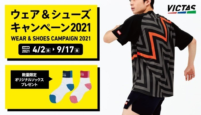 VICTAS VICTAS PLAY  卓球 ウェア&シューズキャンペーン2021 ユニフォーム ゲームシャツ ゲームパンツ
