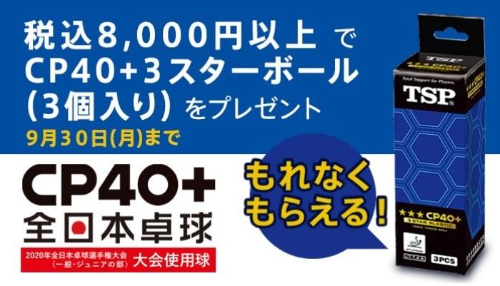 税込8,000円以上の注文で「CP40+ 3スターボール」を3個プレゼント