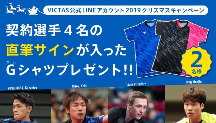 【VICTAS公式LINE】2019クリスマスキャンペーン VICTAS 丹羽孝希 吉村和弘 リアムピッチフォード 張禹珍 卓球 当たる