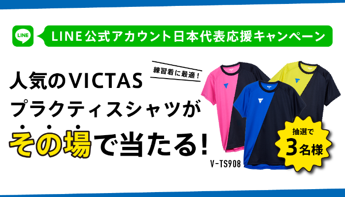VICTAS公式アカウント 日本代表応援キャンペーン  第1弾『男子日本代表モデルの新作プラクティスシャツ』が当たる!