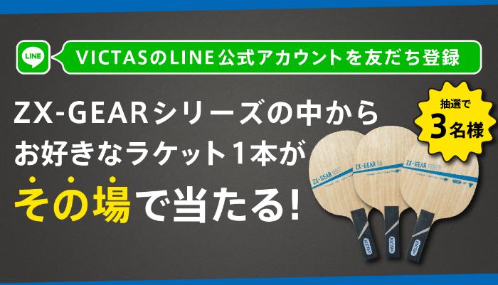 VICTAS公式LINEアカウント キャンペーン  ZX-GEAR シリーズが当たるキャンペーン