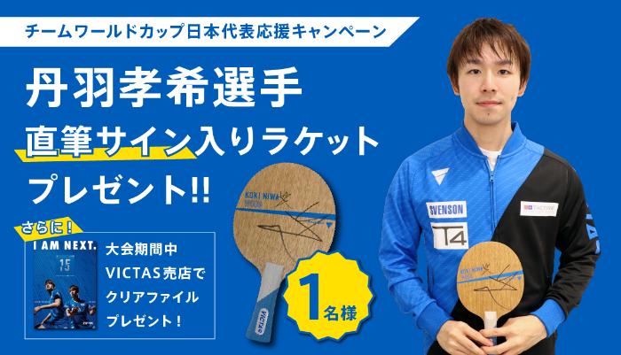 LINE公式 アカウントチームワールドカップ 日本代表応援キャンペーン 卓球 丹羽孝希 VICTAS