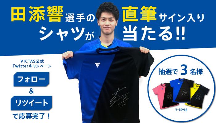 田添響 ZX-GEAR ゼクスギア 卓球 ラケット Twitter フォロー&リツイート 当たる VICTAS