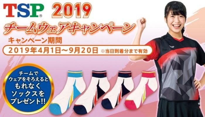 TSP 2019 チームウェアキャンペーン ユニフォーム 卓球 VICTAS